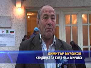Кандидат за кмет на с. Мирово