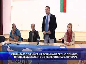 Кандидатът за кмет на община Несебър от НФСБ проведе дискусия със жителите на с. Оризаре