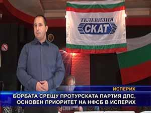 Борбата срещу протурската партия ДПС, основен приоритет на НФСБ в Исперих