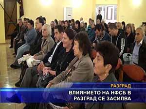 Влиянието на НФСБ в Разград се засилва