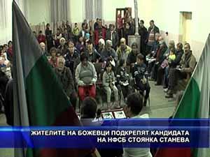 Жителите на Божевци подкрепят кандидата на НФСБ Стоянка Станева