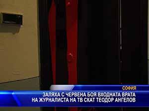 Заляха с червена боя входната врата на журналиста на ТВ СКАТ Теодор Ангелов