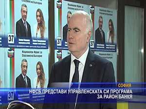 НФСБ представи управленската си програма за район Банкя