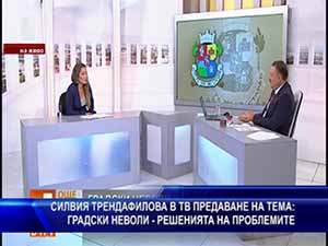 """Силвия Трендафилова в тв предаване на тема """"Градски неволи - решенията на проблемите"""""""
