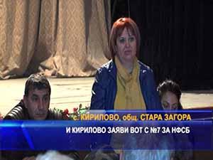 И Кирилово заяви вот с №7 за НФСБ