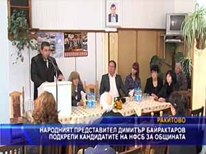 Народният представител Димитър Байрактаров подкрепи кандидатите на НФСБ за общината