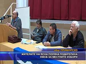 Жителите на Ясна поляна подкрепиха НФСБ за местните избори
