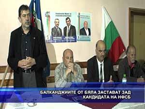 Балканджиите от Бяла застават зад кандидата на НФСБ