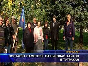 Поставят паметник на Николай Хайтов в Тутракан