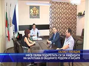 НФСБ обяви подкрепата си за кандидати на балотажа в общините Родопи и Хисаря