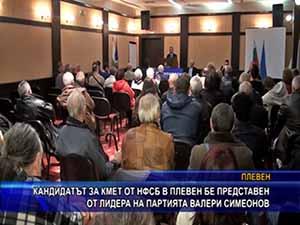 Кандидатът за кмет от НФСБ в Плевен бе представен от Валери Симеонов