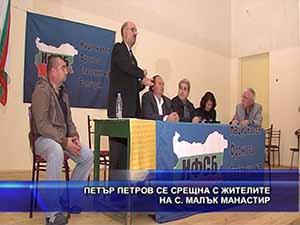 Петър Петров се срещна с жителите на с. Малък манастир