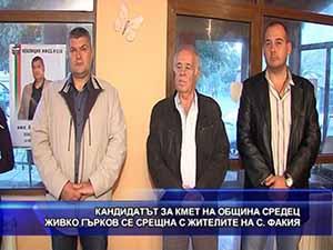 Кандидатът за кмет на община Средец Живко Гърков се срещна с жителите на с. Факия