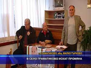 В село Граматиково искат промяна