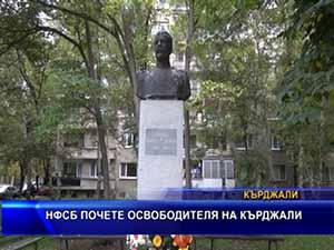 НФСБ почете освободителя на Кърджали