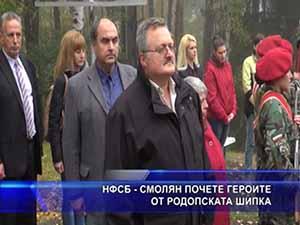 НФСБ - Смолян почете героите от Родопската шипка