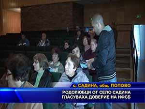 Родолюбци от село Садина гласуваха доверие на НФСБ