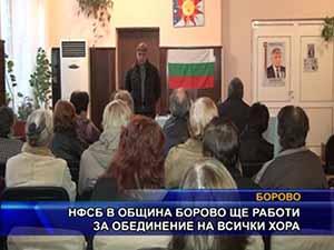 НФСБ в община Борово ще работи за обединение на всички хора