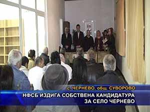 НФСБ издига собствена кандидатура за село Чернево