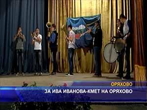 За Ива Иванова - кмет на Оряхово
