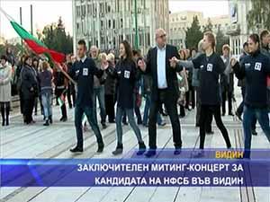 Заключителен митинг - концерт за кандидата на НФСБ във Видин