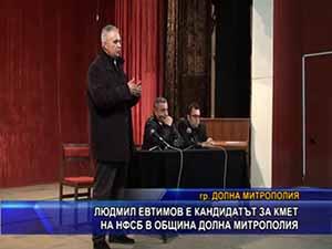 Людмил Евтимов е кандидатът за кмет на НФСБ в община Долна Митрополия
