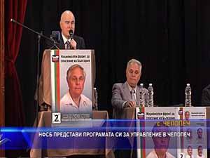 НФСБ представи програмата си за управление в Челопеч