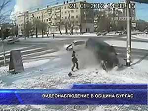 Видеонаблюдение в община Бургас