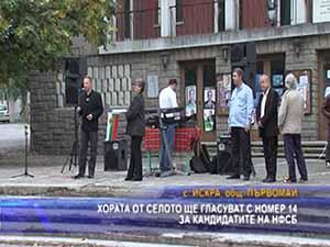Хората от селото ще гласуват с номер 14 за кандидатите на НФСБ