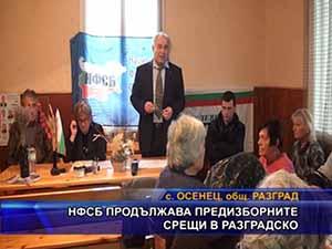 НФСБ продължава предизборните срещи в Разградско