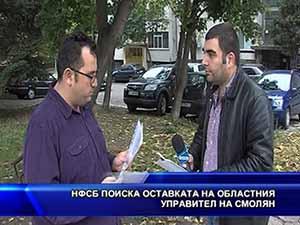 НФСБ поиска оставката на областния управител на Смолян