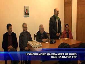 Нейково може да има кмет от НФСБ още на първи тур