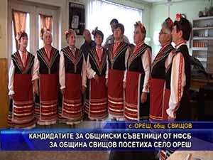 Кандидатите от НФСБ за община Свищов посетиха село Ореш