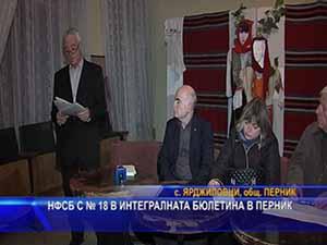 НФСБ с № 18 в интегралната бюлетина в Перник