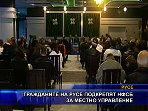 Гражданите на Русе подкрепят НФСБ за местно управление