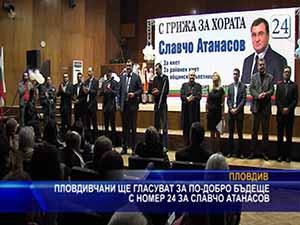 Пловдивчани ще гласуват с № 24 за Славчо Атанасов