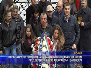НФСБ отдаде почит на княз Александър I Батенберг