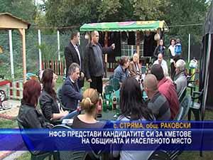 НФСБ представи кандидатите си за кметове