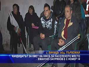 Кандидатът за кмет на НФСБ Емануил Запрянов е с № 14