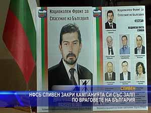 НФСБ Сливен закри кампанията си със залп по враговете на България