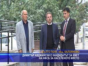 Димитър Авджийски е кандидатът за кмет на НФСБ
