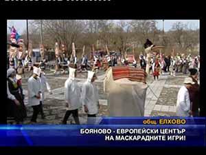 Бояново европейски център на маскарадните игри!