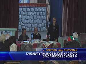 Кандидатът на НФСБ за кмет на селото Спас Папазов е с № 14