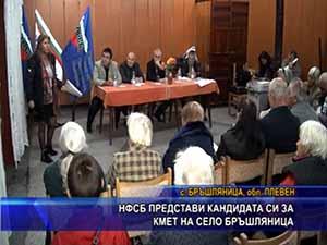 НФСБ представи кандидата си за кмет на село Бръшляница