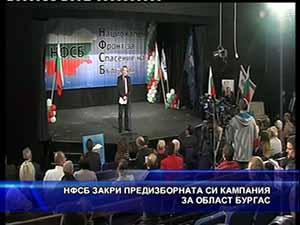 НФСБ закри предизборната си кампания за област Бургас