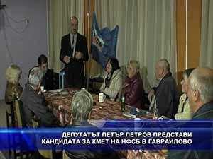 Петър Петров представи кандидата за кмет на НФСБ в Гавриилово