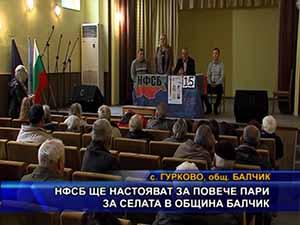 НФСБ ще настояват за повече пари за сената в община Балчик