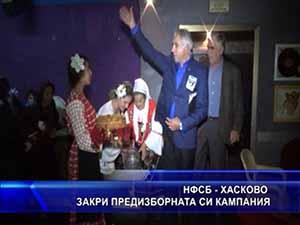 НФСБ - Хасково закри предизборната си кампания