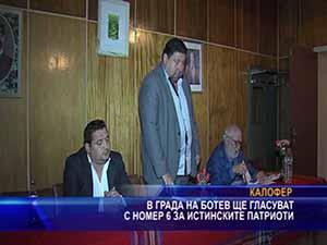 В града на Ботев ще гласуват с № 6 за истинските патриоти