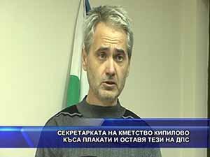 Секретарката на кметство Кипилово къса плакати и оставя тези на ДПС